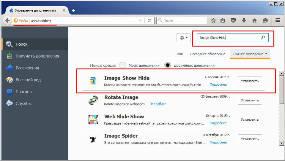 Как отключить картинки в Firefox