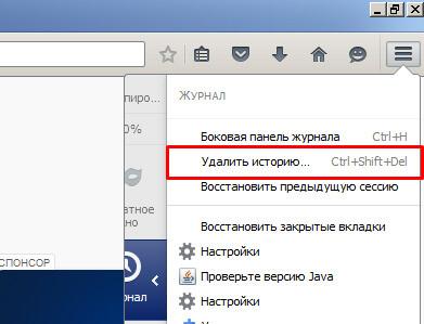Как удалить историю в Firefox