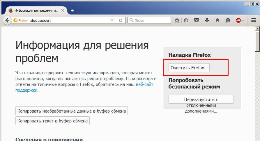 Как удалить Delta Homes из Firefox
