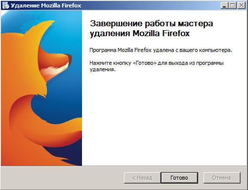 Как удалить Firefox полностью
