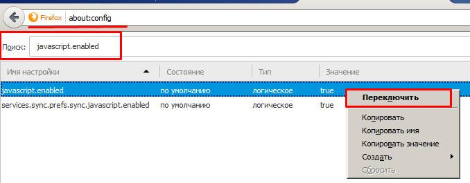 Как включить Javascript в Mozilla Firefox