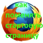 Как поменять стартовую страницу в Mozilla Firefox