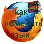 Как поменять язык в Firefox
