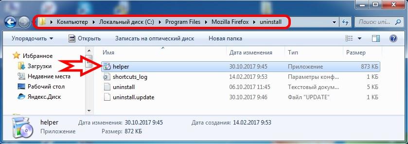 как удалить firefox полностью с компьютера