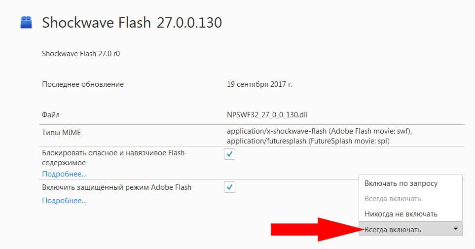 не работает flash player в mozilla firefox