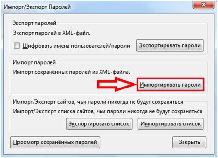 перенос паролей firefox