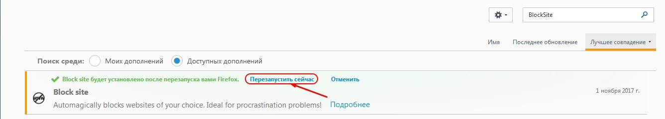Перезапуск браузера после установки плагина