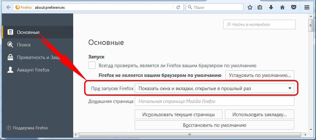 блок основных настроек браузера