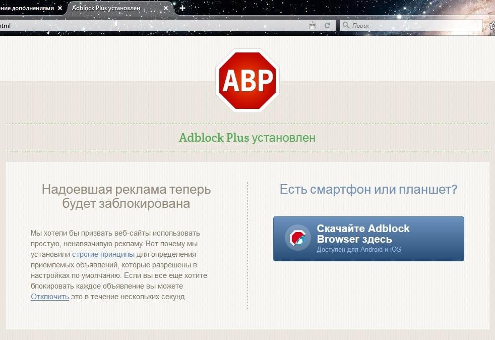 блокировка рекламы в браузере mozilla firefox