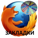 Закладки Mozilla Firefox
