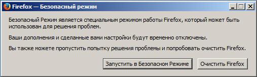 Как запустить безопасный режим в Firefox