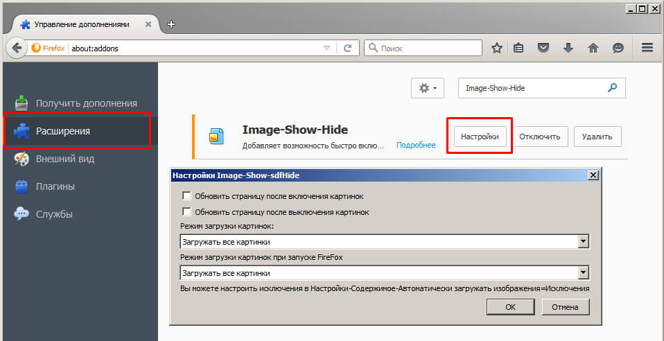 как отключить картинки в Firefox - фото 6