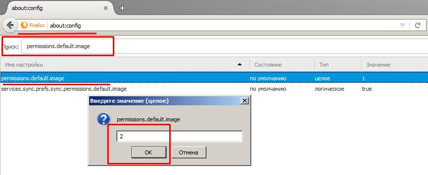 как отключить картинки в Firefox - фото 10