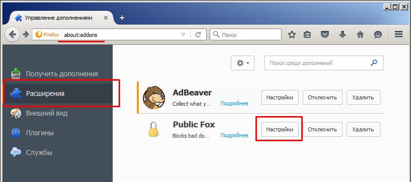 Как поставить пароль на историю в Firefox