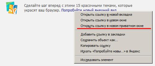 Режим инкогнито Firefox
