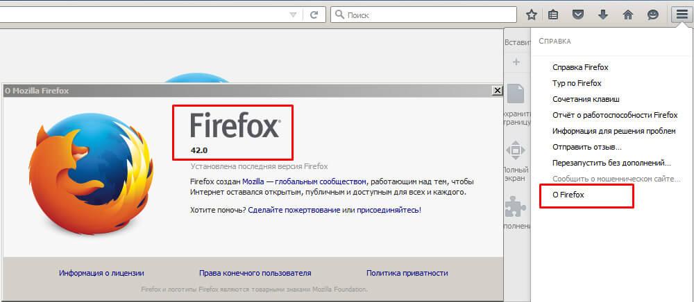 Узнать версию Firefox