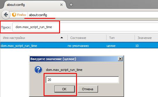 Зависает Firefox
