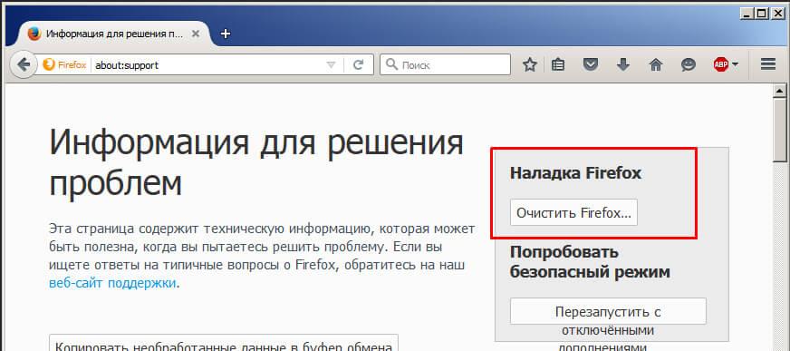 Как удалить Internet Search из Mozilla Firefox