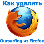 Как удалить Oursurfing  из Firefox