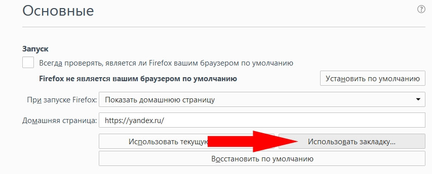 сделать яндекс стартовой страницей браузера mozilla firefox