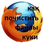 Как почистить куки Firefox