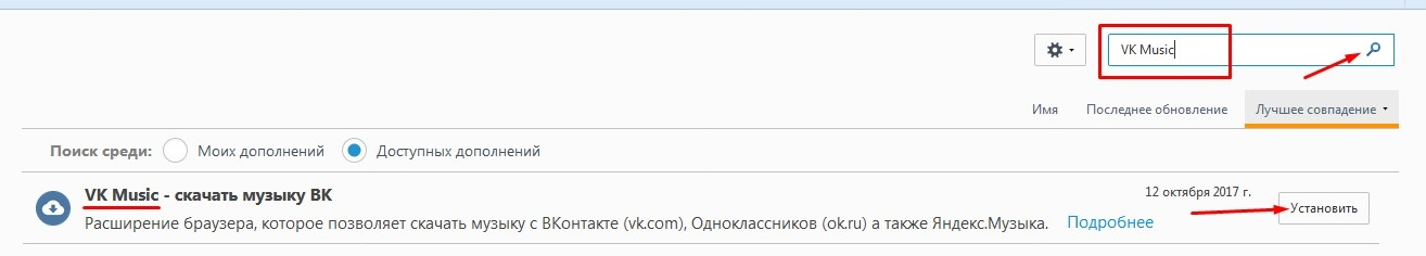 расширение firefox для скачивания музыки вконтакте