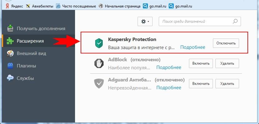 как удалить kaspersky protection из firefox