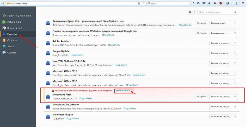 Обновление плагинов в Mozilla Firefox