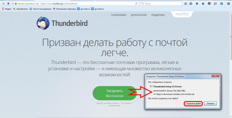 Mozilla thunderbird как в подпись вставить картинку 15