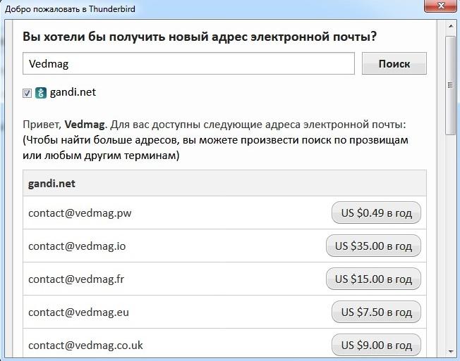Mozilla thunderbird как в подпись вставить картинку 1