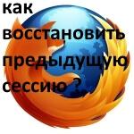 Как восстановить предыдущую сессию в Firefox